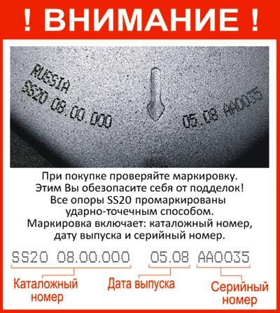 Маркировка опор SS20 Мастер для а/м ВАЗ 1117-1119