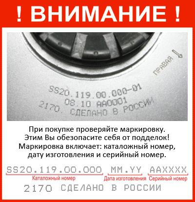 Маркировка опор SS20 Мастер для автомобилей ВАЗ 2170