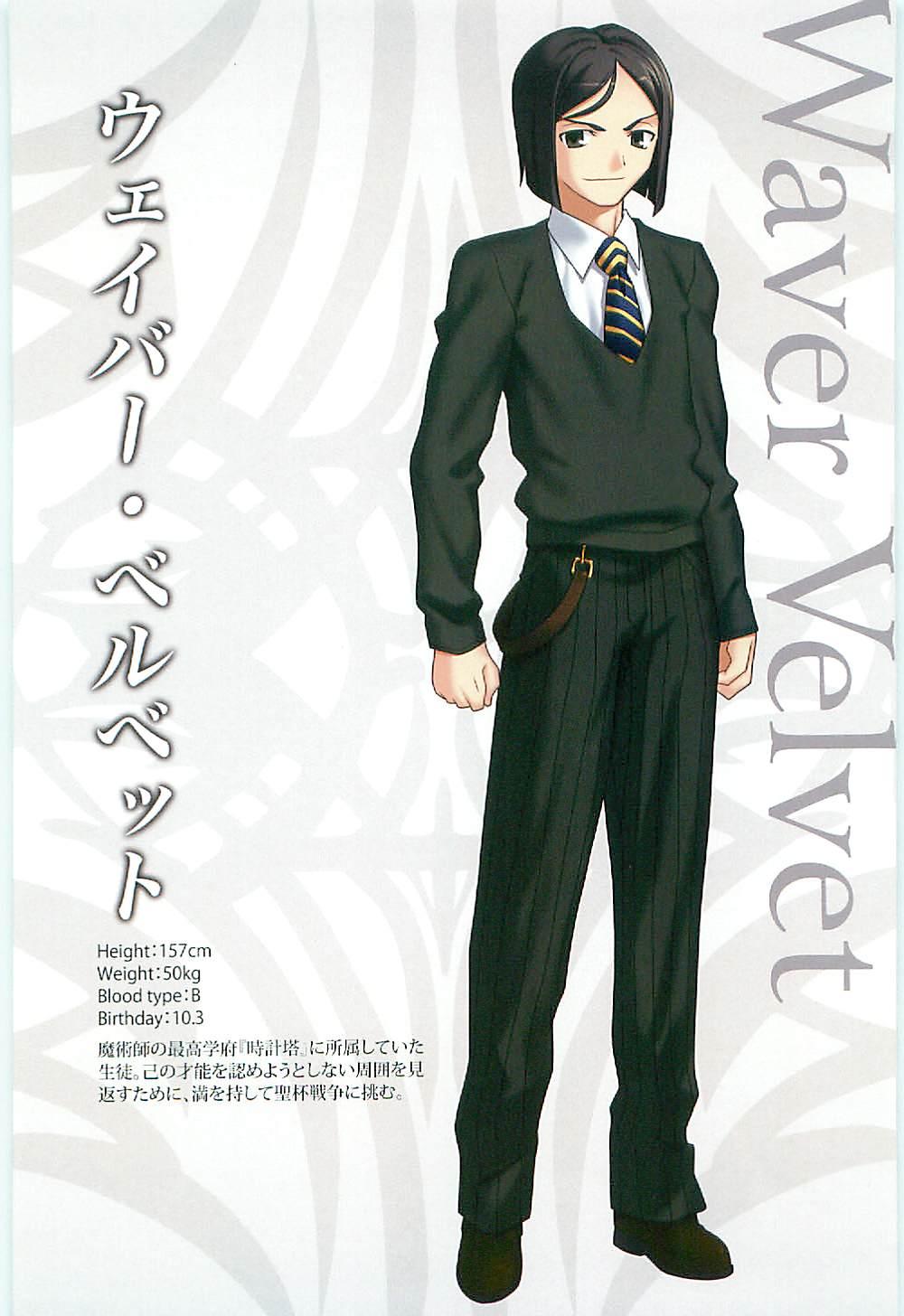 Waver Velvet