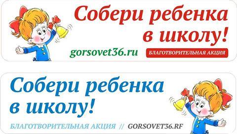 Горсовет Воронеж